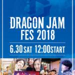 DRAGON JAM FES 2018 ~summer~開催決定!