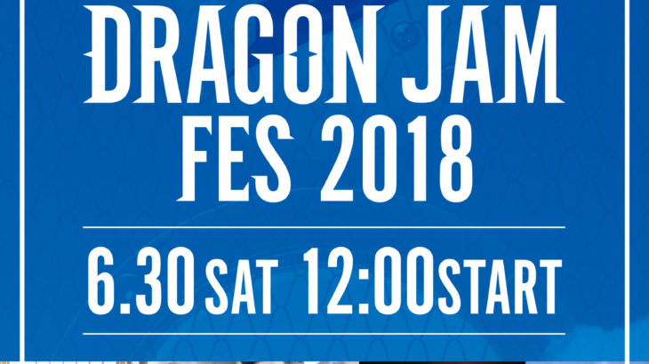 DRAGON JAM FES 2018 ~summer~開催決定!