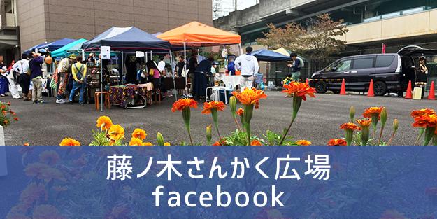 藤ノ木さんかく広場