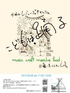 かわにしミュージックマルシェ こどもは踊る vol.2 @ 藤ノ木さんかく広場