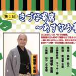 8/4(日)きづな寄席 あすなろ亭