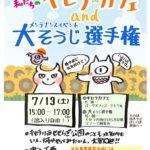 7/13(土) 大そうじ選手権 キセラ公園