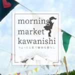 9/8(日) morning market kawanishi