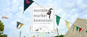 morning market kawanishi @ 藤ノ木さんかく広場