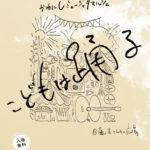 10/5(土)かわにしミュージックマルシェ こどもは踊る vol.4