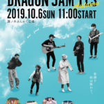 10/6(日) Dragon JAM FES 2019 ~autumn~