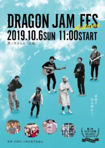 Dragon JAM FES 2019 ~autumn~ @ 藤ノ木さんかく広場