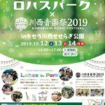 10/12(土),13(日),14(月)ロハスパーク×川西音楽祭