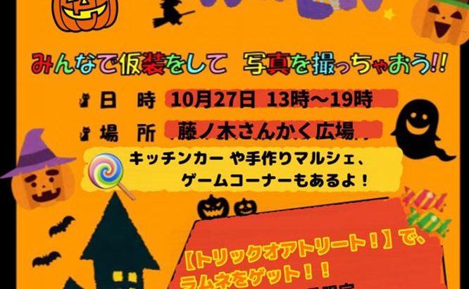 10/27(日)HAPPY HELLOWEEN