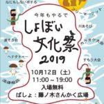 10/12(土)しょぼい文化祭