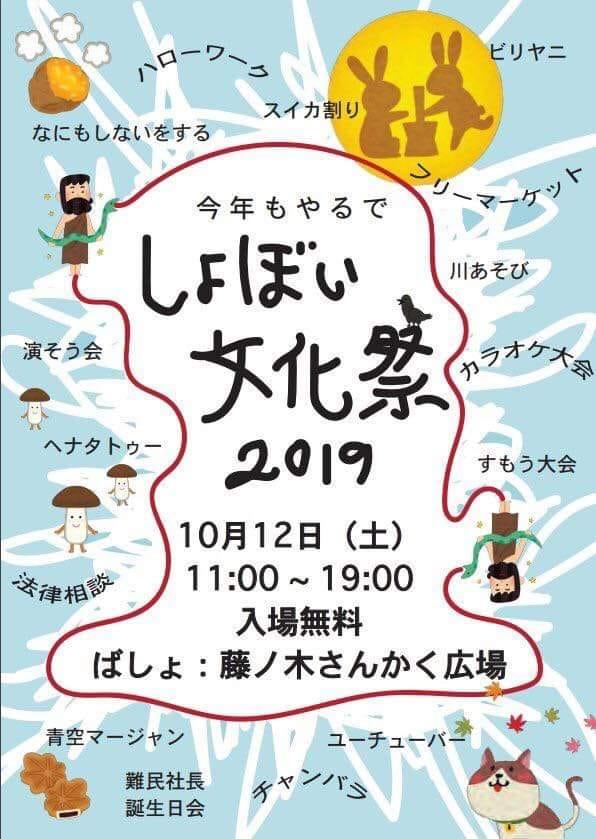 しょぼい文化祭 @ 藤ノ木さんかく広場