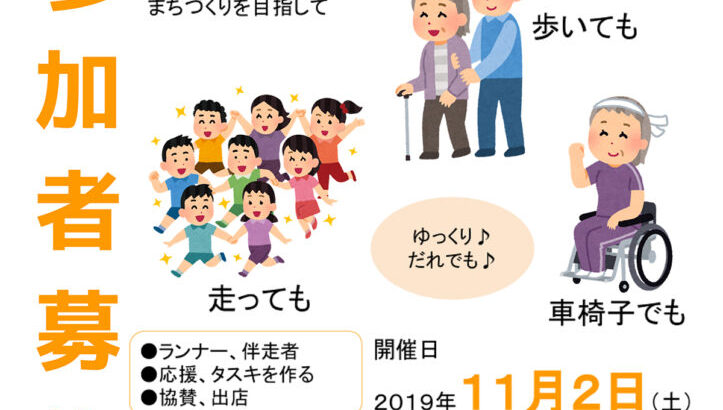 11/02(土)RUN伴に川西市が初参加します!