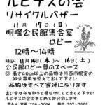 11/17(日)第98回 ルピナスの会 リサイクルバザー【広告】