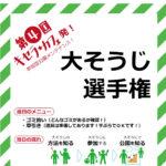 12/7(土)大そうじ選手権