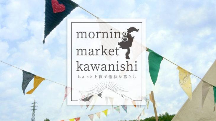 4/5(日) morning market kawanishi