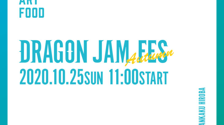10/25(日) DRAGON JAM FES 2020 ~autumn~