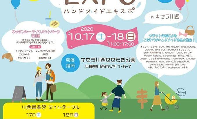 10/17(土)・18(日) ハンドメイドEXPO